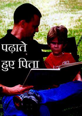 पढ़ाते हुए पिता