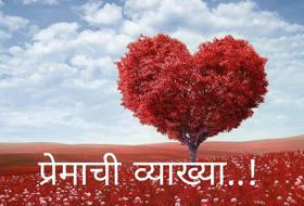 प्रेमाची व्याख्या!