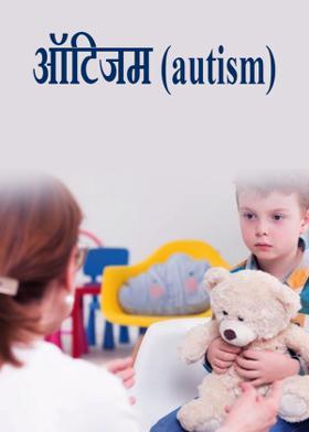 ऑटिजम (autism)