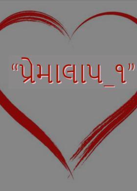 """""""પ્રેમાલાપ_૧"""""""
