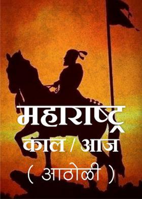महाराष्ट्र काल / आज ( आठोळी )