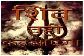 शिव वही कहलाएगा