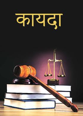 कायदा