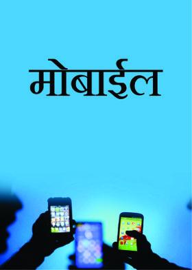 मोबाईल