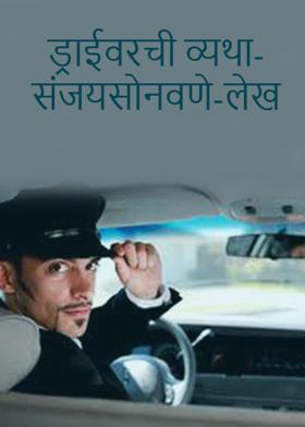 ड्राईवरची व्यथा-संजयसोनवणे-लेख