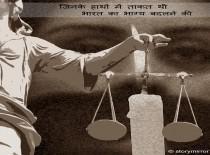 """""""जिनके हाथों में ताकत थी भारत का भाग्य बदलने की"""""""