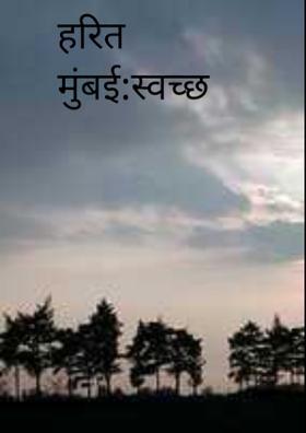 हरित मुंबई : स्वच्छ मुंबई