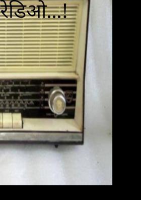 रेडिओ...!