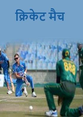 क्रिकेट मैच