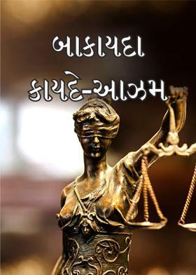 બાકાયદા કાયદે-આઝમ