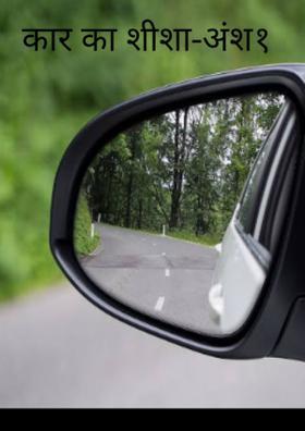 कार का शीशा - अंश १