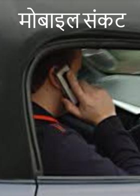 मोबाइल संकट