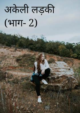 अकेली लड़की  (भाग- 2)