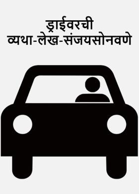 ड्राईवरची व्यथा-लेख-संजयसोनवणे
