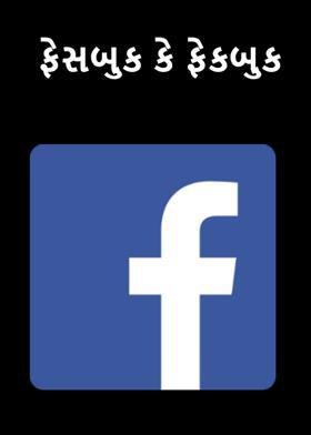 ફેસબુક કે ફેકબુક