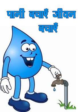 पानी बचाएँ जीवन बचाएँ