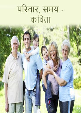परिवार, समय - कविता
