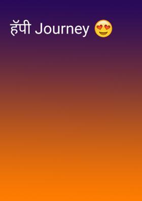 हॅपी Journey 😍