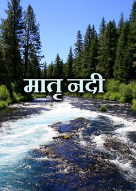 मातृ नदी