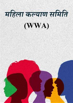 महिला कल्याण समिति(WWA)