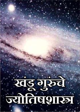 खंडू गुरुंचे ज्योतिषशास्त्र