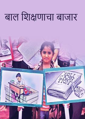 बाल शिक्षणाचा बाजार