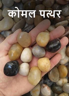 कोमल पत्थर