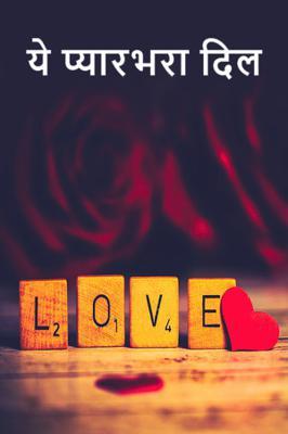 ये प्यारभरा दिल...