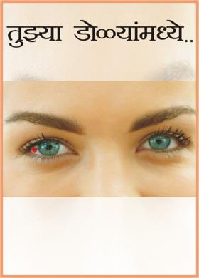 तुझ्या डोळ्यांमध्ये..