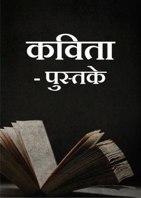 कविता - पुस्तके