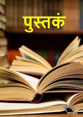 पुस्तकं
