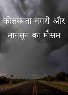 कोलकाता नगरी और मानसून का मौसम