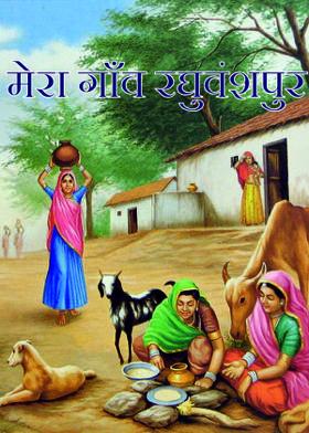 मेरा गाँव रघुवंशपुर