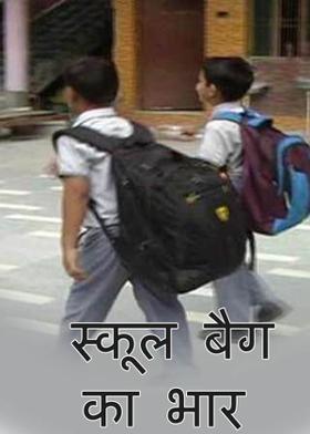 स्कूल बैग का भार