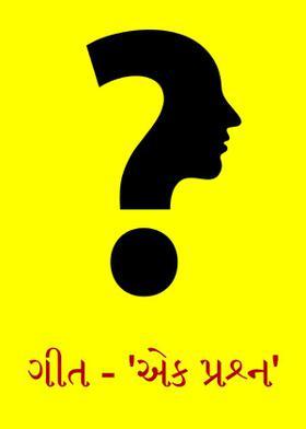 ગીત - ' એક પ્રશ્ન '