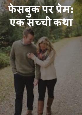 फेसबुक पर प्रेम: एक सच्ची कथा