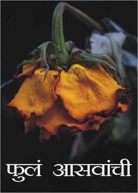 फुलं आसवांची